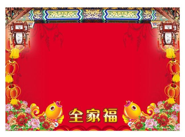 元宵节团圆全家福相片模板