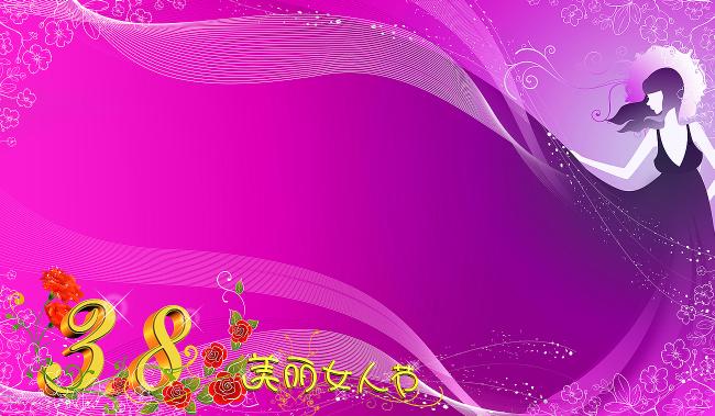 藏头诗.祝愿天下女同胞三八节快乐【原创】 - 桃李不言 - 桃李不言的博客