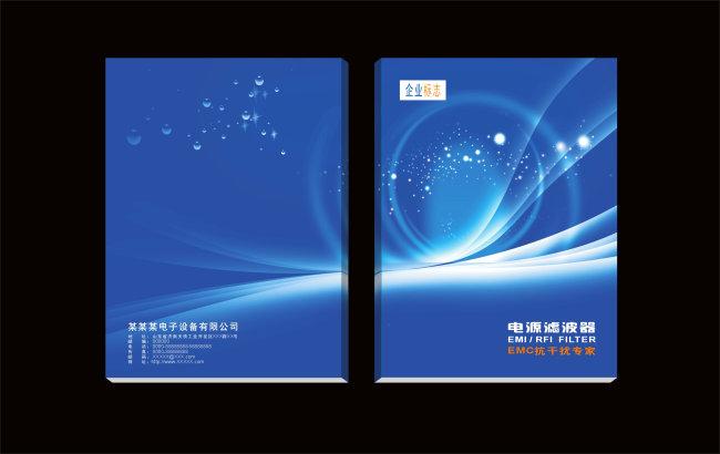 电源滤波器画册封面设计模板源文件