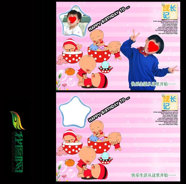 可爱儿童相册psd模板下载