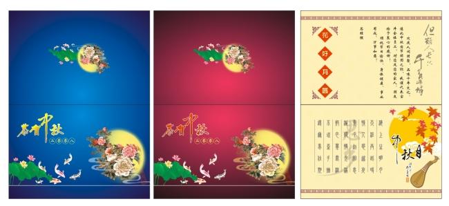 中秋节贺卡设计模板-中秋节-节日设计