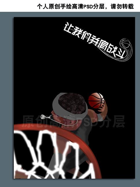 原创手绘篮球海报设计