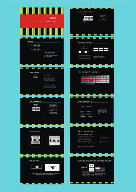 手提袋公司类vi设计手册基础系统模板