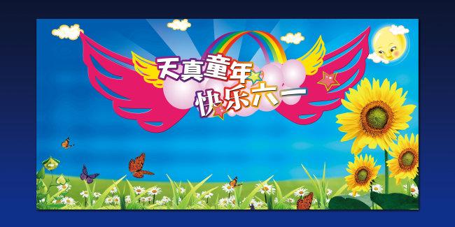 六一儿童节背景-六一儿童节舞台背景 -舞台背景