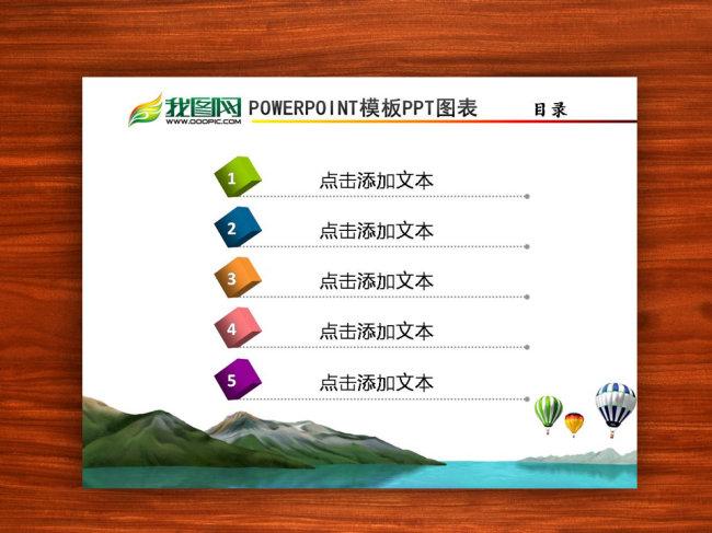 ppt图表 目录-ppt图表-ppt模板|ppt图表|总结计划