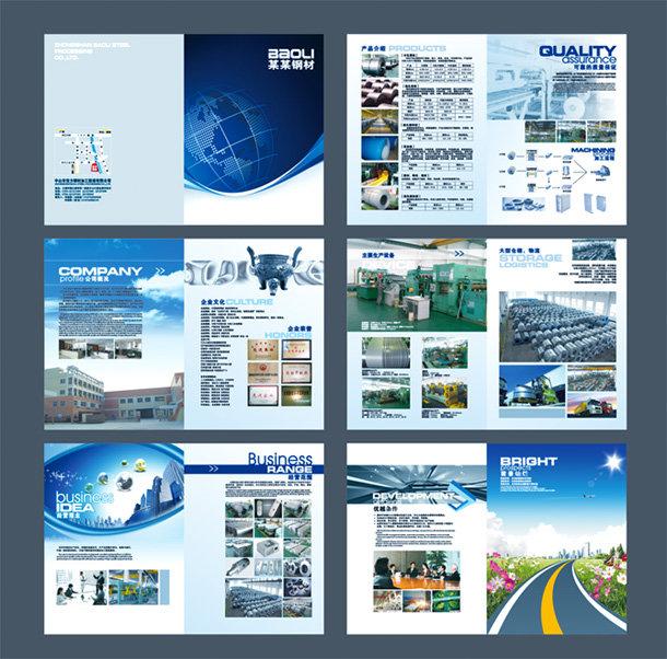 首页 正版设计稿 画册设计 产品画册(整套) >五金画册模板图片