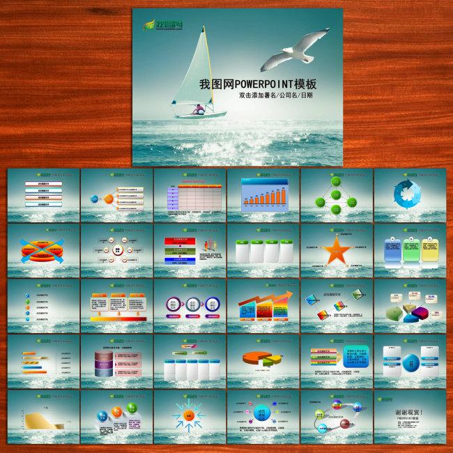 ppt模板 ppt图表中国风ppt模板>中国元素ppt模板下载 飞翔中国