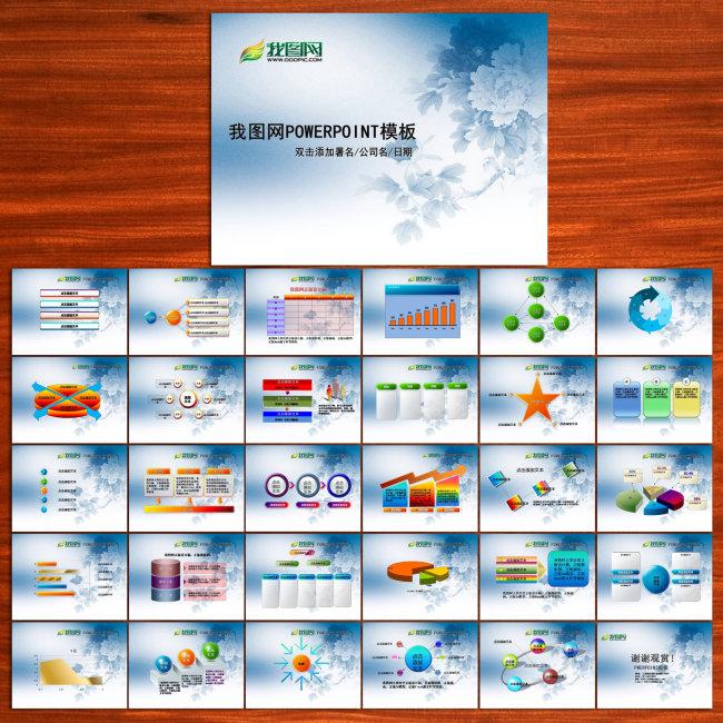 中国元素PPT模板下载