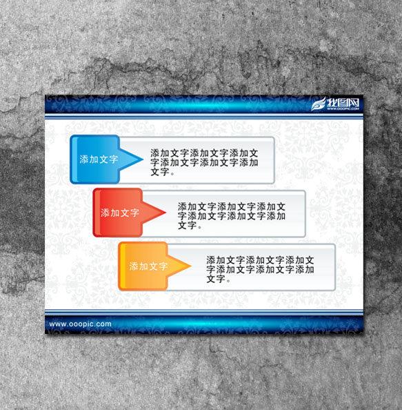 ppt模板 图表 统计 商业