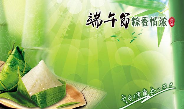 端午节 粽子 竹子 绿色背景