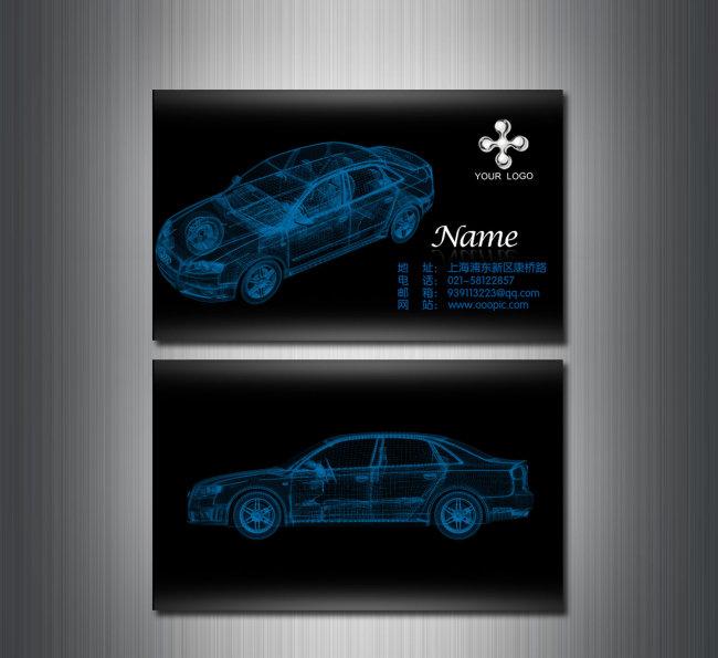 汽车服务行业名片模板 名片下载