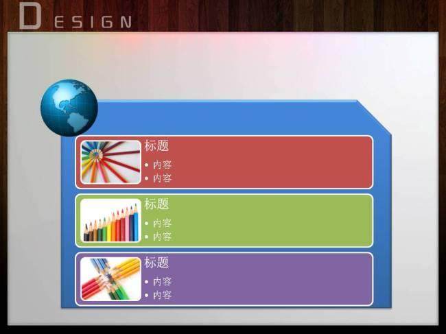 ppt表格-ppt图表-ppt模板|ppt图表|总结计划