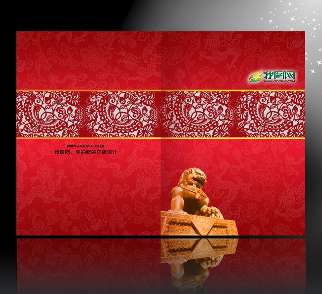 喜庆中国风画册封面模板