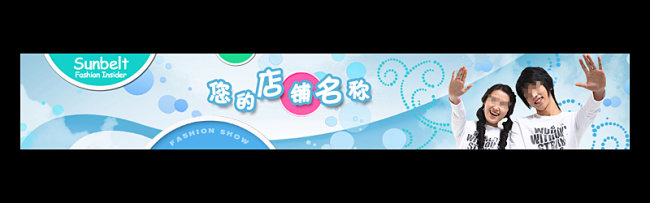 时尚网店店招banner-淘宝广告banner-淘宝素材模板
