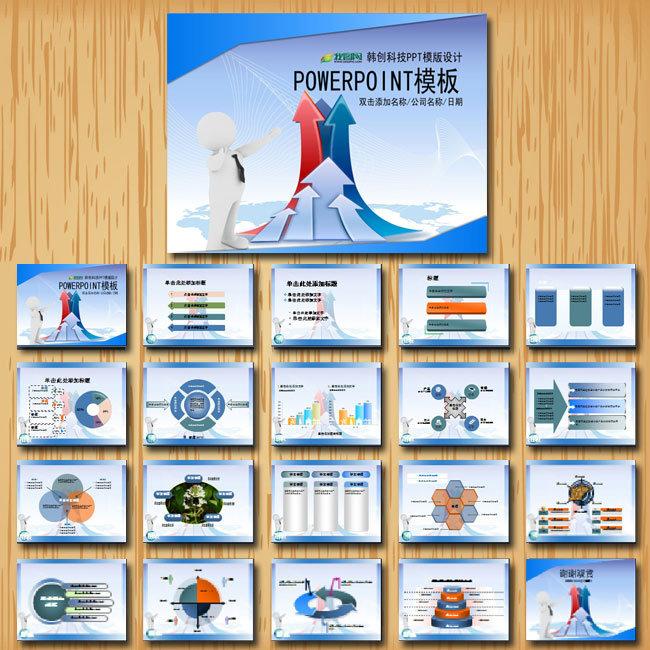 职场团队工作的凝聚力10-商务 贸易 通用ppt模板-ppt