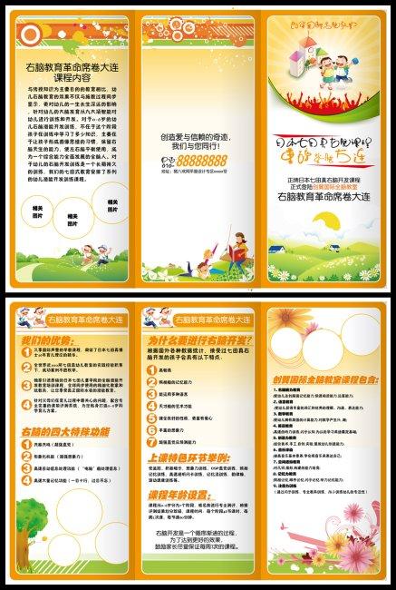 招生三折页-宣传单 彩页 dm-海报设计 宣传广告设计