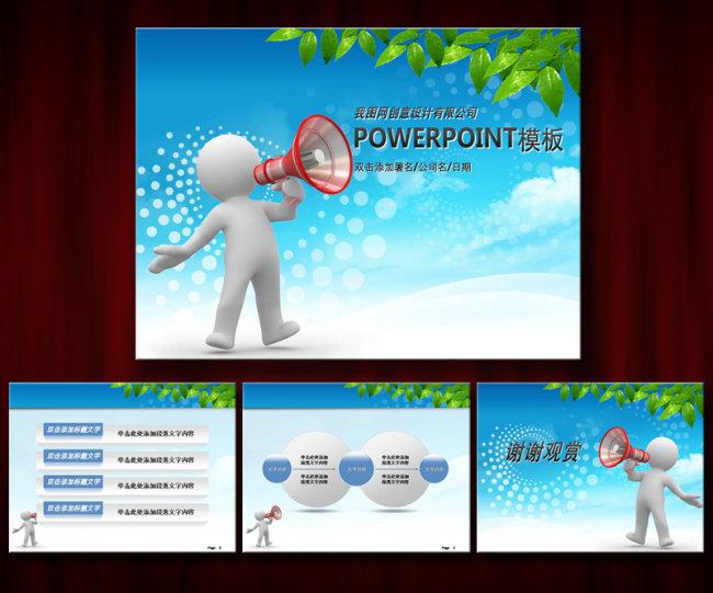 ppt 下载/3D小人商务通讯精致PPT背景模板下载