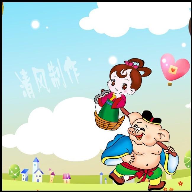 卡通 猪八戒背媳妇 猪八戒