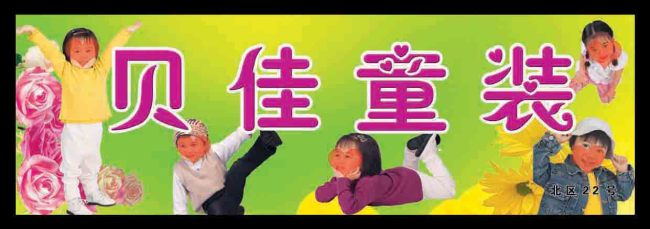 童装招牌-广告牌设计|模板-海报设计