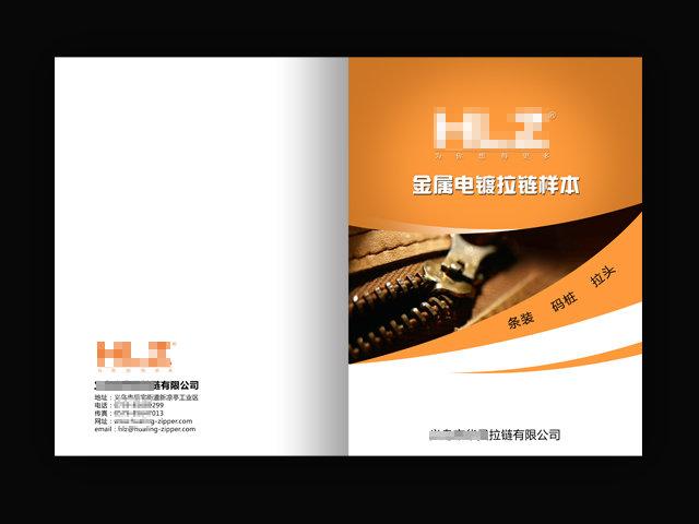 企业画册 宣传册封面封底设计 拉链
