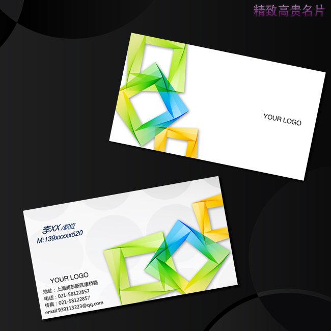 名片卡片 名片背景 名片模板