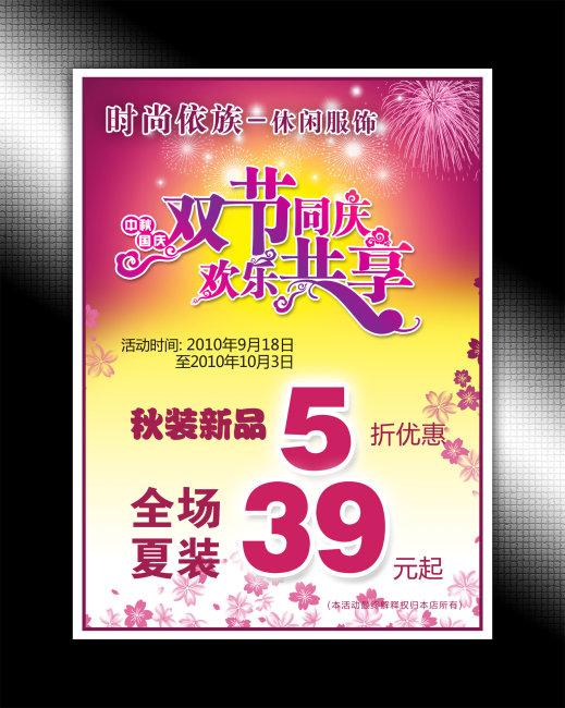 服装店中秋国庆海报2