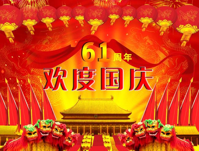 庆国庆 图片下载; 国庆红灯笼图片素材_国庆红灯笼图片素材免费下载