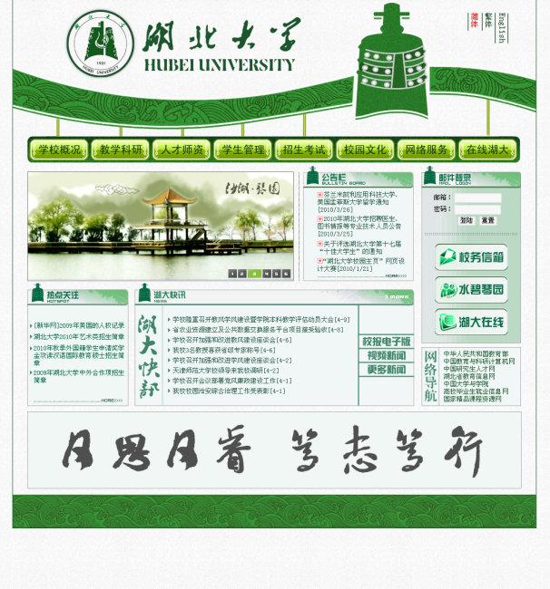 大学网站首页设计-政府网页模板-网页设计模板
