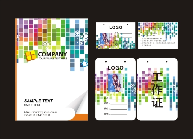 工作证模板-工作卡 胸牌-vip卡 名片模板