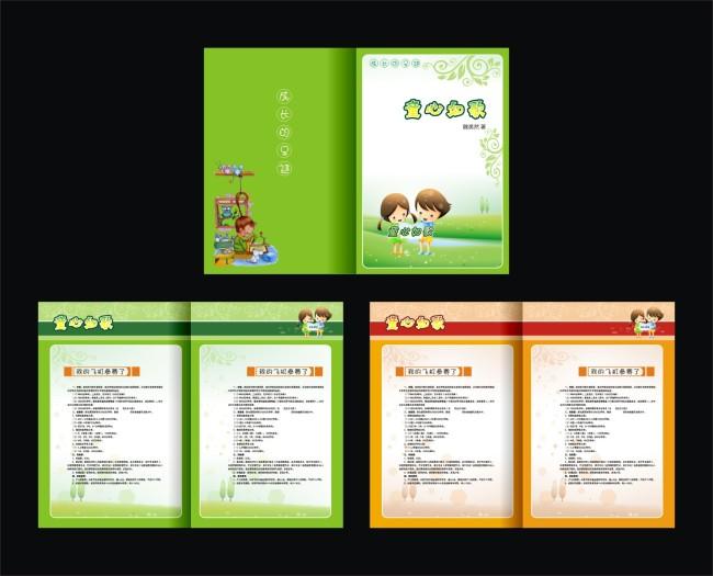 小学生作文集画册设计模版下载-教育画册设计(封面)