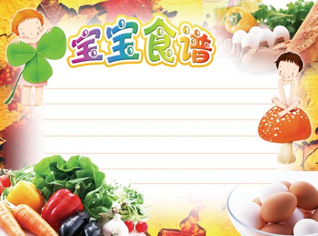 宝宝食谱-广告牌设计|模板-海报设计