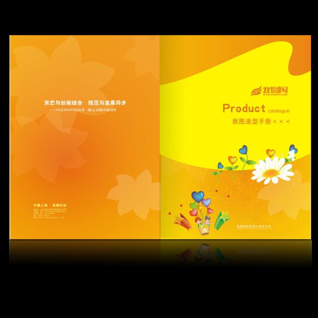 儿童封面-其它画册设计-画册设计