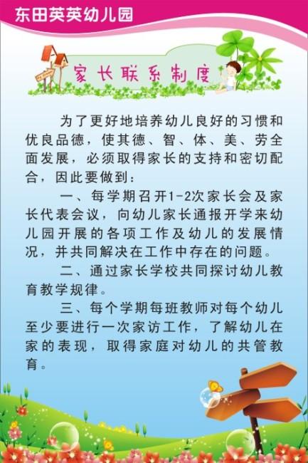 文件详细参数描述 格  式:cdr 图片名称:幼儿园制度展板
