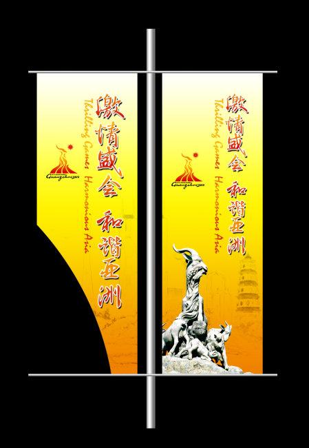 广州亚运会道旗-广告牌设计|模板-海报设计