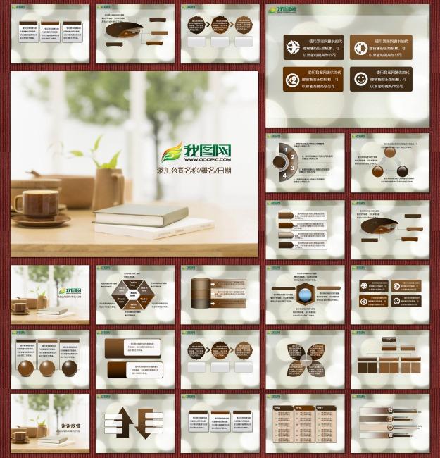 ppt模板|ppt图表