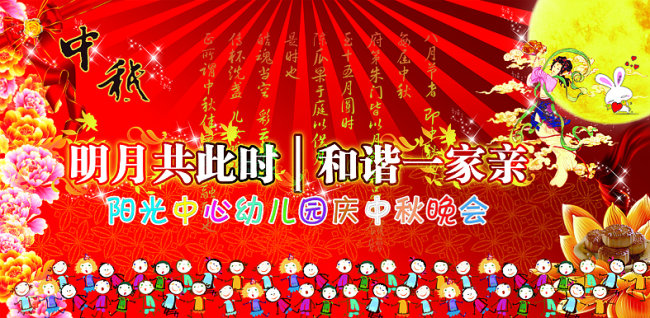中秋节幼儿园喜庆舞台喷绘