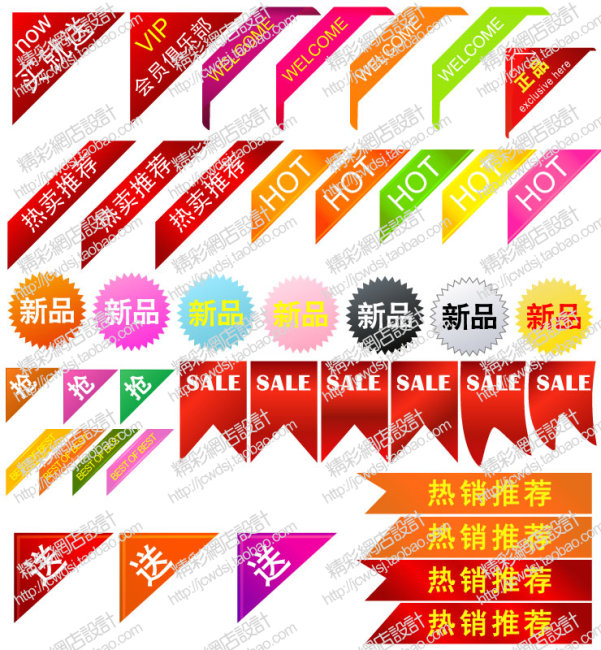 网站商品箭头标签旗帜标签-促销标签-淘宝素材 模板