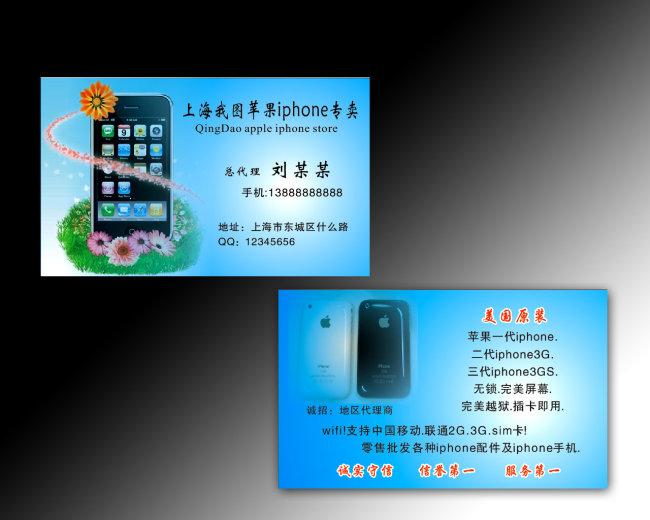 iphone手机名片-批发零售名片-名片模板|高档|二维码