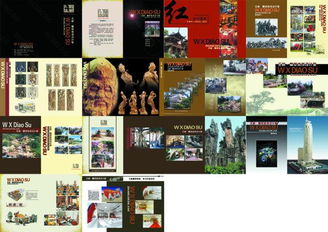 广告画册 广告公司画册 画册 画册模板 画册设计模板 画册内页 园林