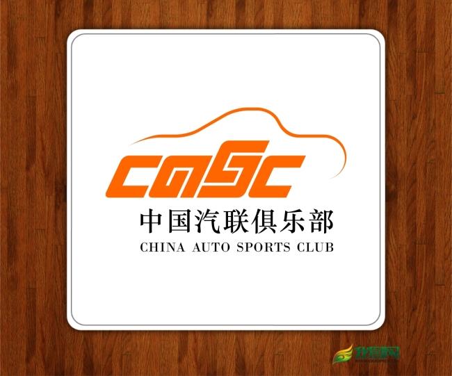 CASC汽车俱乐部标志设计高清图片