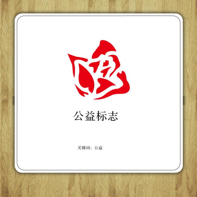 公益logo_爱心公益logo