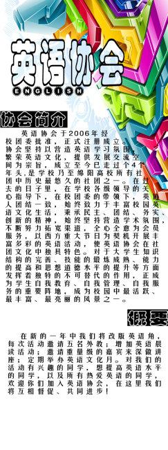 英语协会招新-宣传单|彩页|dm-海报设计|促销|宣传广