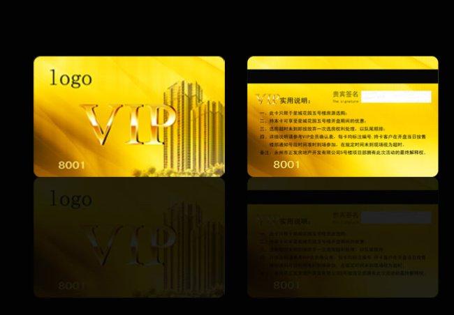 vip卡制作 vip卡的设计 vip卡片设计 vip卡素材 楼房 金色 金色背景