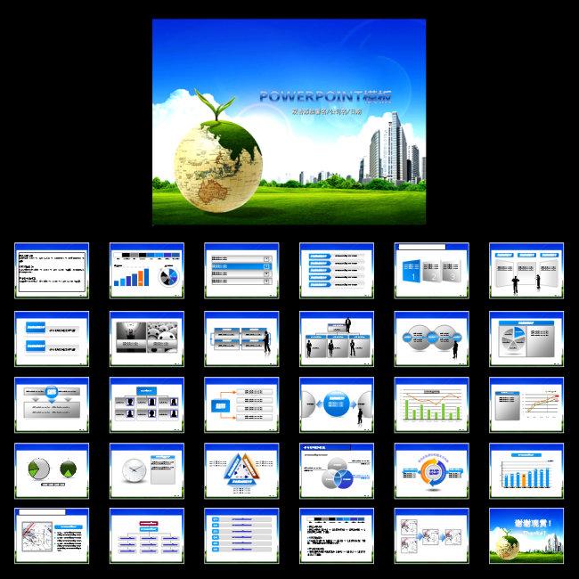 自然环保科技PPT模板