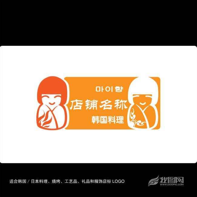 标志logo设计,韩国料理,日本料理