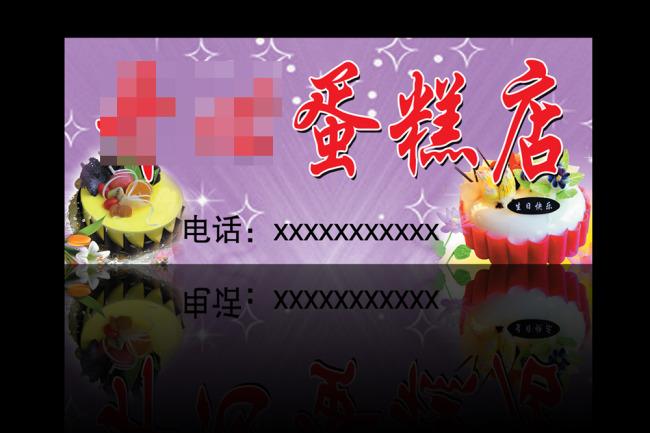 蛋糕店店招-广告牌设计|模板-海报设计图片