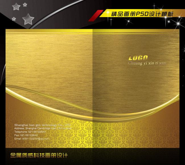 正版设计稿 画册设计 企业画册(封面) > 高档金属质感科技画册设计