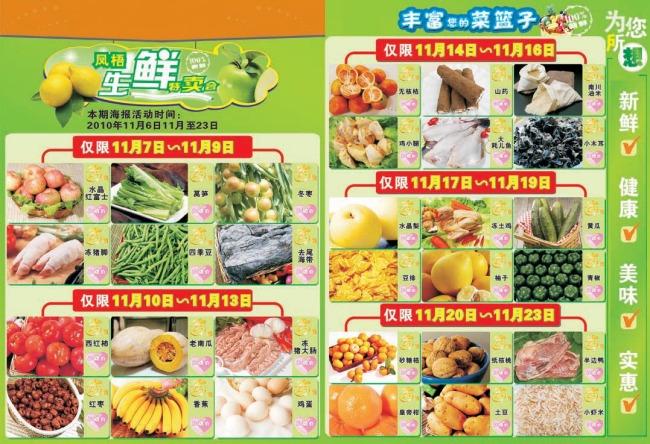 dm 超市 宣传单 彩页 dm 海报设计 315活动 招聘 宣传广告