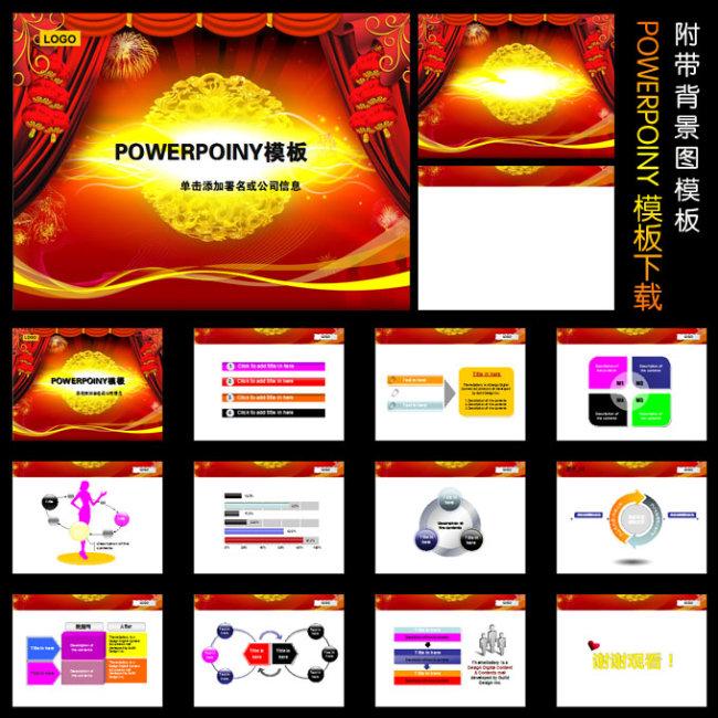 2011新年 ppt模板下载