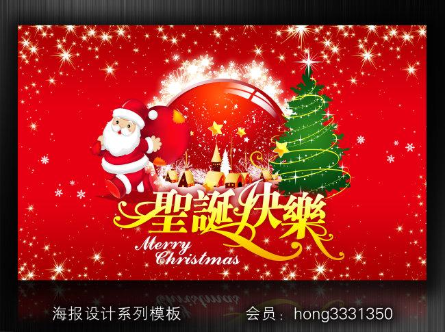 圣诞节海报背景模板 圣诞节广告设计图片